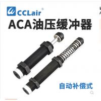 油压缓冲器ACA0806,ACA1007,ACA1210,ACA1215,ACA1412,ACA1416,ACA1420,ACA1616,ACA1620,ACA1625,ACA2020,ACA2025,ACA2030,ACA2040,ACA2525,ACA2550,ACA2725,ACA2750,ACA3325,ACA3350,ACA3625,ACA3650气缸阻尼器