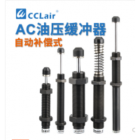 缓冲器油压液压AC0806-2,AC1005-2,AC1006-2,AC1007-2,AC1008-2,AC1210-2,AC1215-2,AC1412-2,AC1416-2,AC1425-2,AC1612-2,AC2015-2,AC2020-2,AC2030-2,AC2040-2,AC2050-2,AC2550-2,AC2580-2,AC2725-2,AC3650-2,AC3660-2气缸阻尼器