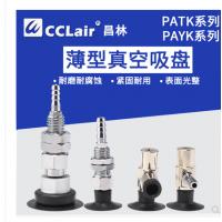 薄型真空吸盘机械PAYK-10A-N,PAYK-10A-S,PAYK-15A-N,PAYK-15A-S,PAYK-20A-N,PAYK-20A-S,PAYK-25-N,PAYK-25-S,PAYK-30-N,PAYK-30-S,PATK-10A-N,PATK-10A-S,PATK-15A-N,PATK-15A-S,PATK-20A-N,PATK-20A-S,PATK-25-N,PATK-25-S,PATK-30-N,PATK-30-S