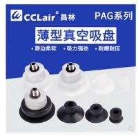 妙德机械手吸嘴PAG-10A-N,PAG-15A-N,PAG-20A-N,PAG-25-N,PAG-30-N,PAG-10A-S,PAG-15A-S,PAG-20A-S,PAG-25-S,PAG-30-SN硅S丁睛橡胶薄型真空吸盘