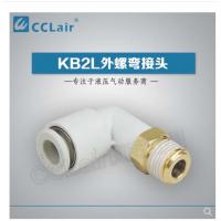 SMC型外螺直接头KB2L12-01S,KB2L12-02S,KB2L12-03S,KB2L12-04S,KB2L12-06S,KB2L16-03S,KB2L16-04S,KB2L16-06S,