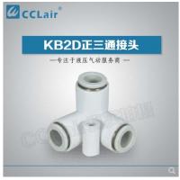SMC型正三通接头KB2D04-00,KB2D06-00,KB2D08-00,KB2D10-00,KB2D12-00,