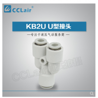 SMC型U型接头KB2U04-00,KB2U06-00,KB2U08-00,KB2U10-00,KB2U12-00,KB2U16-00,