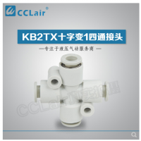 SMC型十字变1四通接头KB2TX06-04,KB2TX08-06,KB2TX10-08,KB2TX12-10,