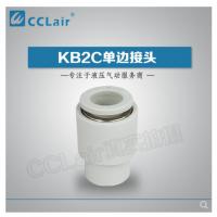 SMC型单边接头KB2C04-00,KB2C06-00,KB2C08-00,KB2C10-00,KB2C12-00,