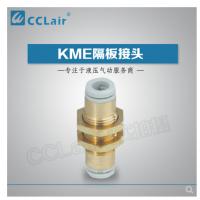 SMC型隔板接头KME03-00,KME23-00,KME04-00,KME06-00,