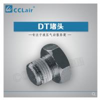 SMC型全铜系列(加厚)鞋机专用DT-M5,DT-1/8,DT-1/4,DT-3/8,DT-1/2,DT-3/4,DT-1寸,