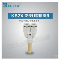 SMC型变径U型插接头KB2X04-06,KB2X06-08,KB2X08-10,KB2X10-12,KB2X12-16,