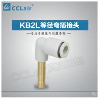 SMC型等径弯插接头KB2L04-99,KB2L06-99,KB2L08-99,KB2L10-99,KB2L12-99,KB2L16-99,