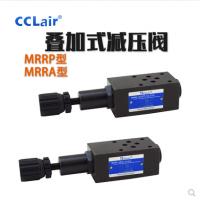 叠加式减压阀MRRP-02-,MRRP-03-,MRRP-04-,MRRP-06-,