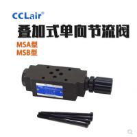 叠加式单向节流阀MSA-01-X-50,MSA-01-Y-50,MSA-02-X-50,MSA-02-Y-50,MSA-03-X-50,MSA-03-Y-50,MSA-04-X-50,MSA-06-X-50,