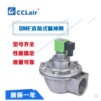 上海袋式型直角脉冲阀DMF-Z-20,DMF-Z-25,DMF-Z-40S,DMF-Z-50S,DMF-Z-62S,DMF-Z-76S,