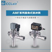 AMF-Z-20,AMF-Z-25,AMF-Z-40S,AMF-Z-50S,AMF-Z-62S,AMF-20A,AMF-Z-20A,AMF-Z-20J,AMF-20J,电磁脉冲阀