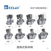高原型直角式脉冲阀MCF-Z-20,MCF-Z-25,MCF-Z-35,MCF-Z-40S,MCF-Z-50S,MCF-Z-62S,MCF-Z-76S,膜片