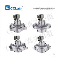 上海袋式型淹没式脉冲阀DCF-Y-25,DCF-Y-40S,DCF-Y-50S,DCF-Y-62S,DCF-Y-76S,膜片