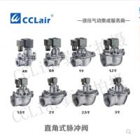 高原型直角式脉冲阀DMF-20,DMF-25,DMF-35,DMF-40,DMF-50,DMF-62,DMF-76,