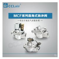 高原型直角脉冲阀MCF-20,MCF-25,MCF-40S,MCF-50S,MCF-65S,MCF-76S,MCF-35,