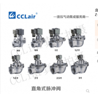 直角式脉冲阀CMF-Z-20,CMF-Z-25,CMF-Z-40S,CMF-Z-50S,CMF-Z-62S,CMF-Z-76S,