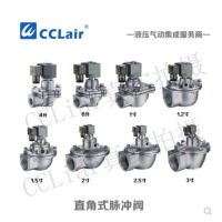 直角式脉冲阀MD120S,MD125S,MD140S,MD150S,MD162S,MD176S,