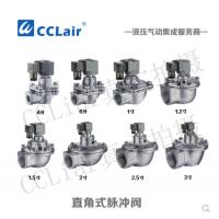 直角式脉冲阀CA20T010-300,CA25T010-300,CA35T010-300,CA40T010-300,CA45T010-300,CA62T010-300,CA76T010-300,